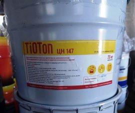 TioTon 147 ЦН цинкнаполненная антикоррозионная композиция