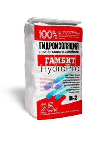ГАМБИТ Гидро ПРО (Б-2)